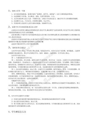 小学教师招聘答辩题目精粹.docx