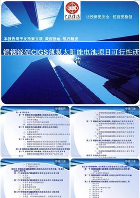 铜铟镓硒CIGS薄膜太阳能电池项目可行性研究报告.ppt
