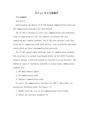 关于plc外文文献翻译.doc