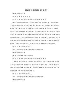 酒店前厅部培训计划[宝典].doc