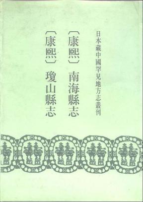 13_01康熙+南海县志.pdf
