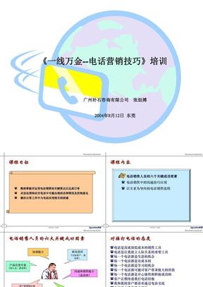 电话营销一线万金培训手册.ppt