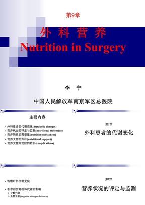 第9章(选) 外科营养(李宁).ppt