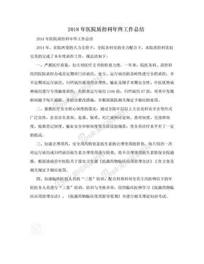 2018年医院质控科年终工作总结.doc