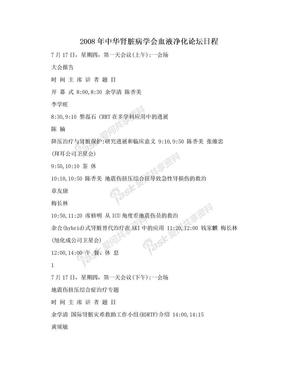 2008年中华肾脏病学会血液净化论坛日程.doc
