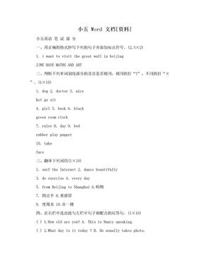 小五 Word 文档[资料].doc