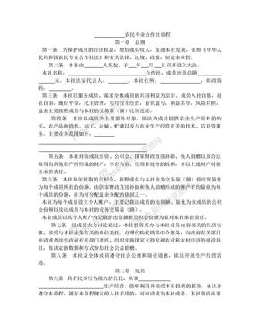 农民专业合作社章程.doc