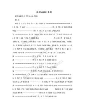 便利店营运手册.doc