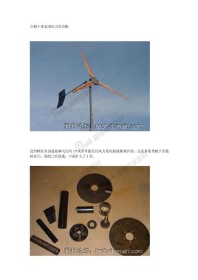 自制5米家用风力发电机.doc