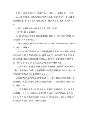 商务礼仪知识竞赛题库.doc