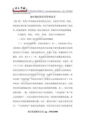 高级经营师论文经营管理学论文.doc