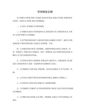 建筑公司管理制度总则.doc