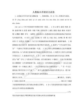 人教版小升初语文试卷.doc
