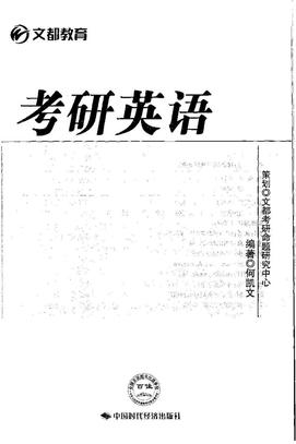 何凯文 考研英语长难句解密-.docx