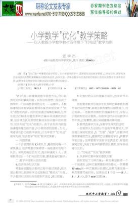小学五年级数学教学论文五年级数学论文五年级数学小论文.pdf