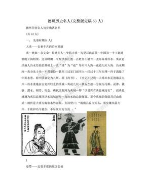 德州历史名人(完整版定稿63人).doc