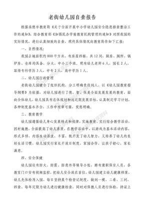 老街幼儿园自查报告11.doc