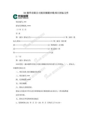 XX烟草有限公司废旧烟箱回收项目招标文件.doc