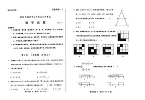 2011年山东省潍坊市中考数学试题(扫描有答案).doc