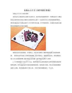 衍纸心卡片手工制作教程[集锦].doc