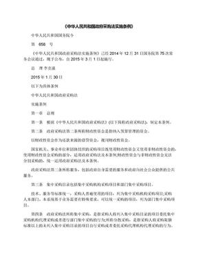 《中华人民共和国政府采购法实施条例》.docx