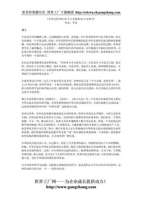 中国式管理的30个大手段和40个小细节.doc