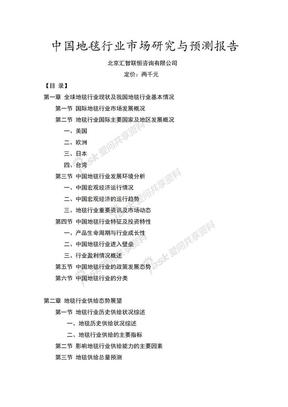 中国地毯行业市场研究与预测报告.doc