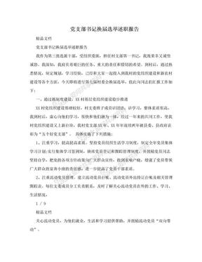 党支部书记换届选举述职报告.doc