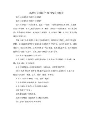 怎样写公司简介-如何写公司简介.doc