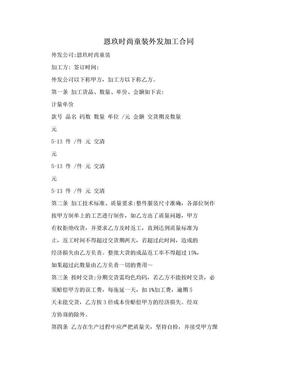 恩玖时尚童装外发加工合同.doc