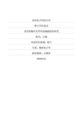 光纤陀螺中光纤环的偏振特性研究.pdf