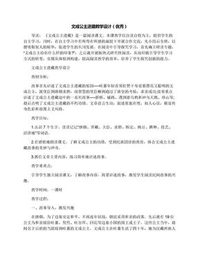 文成公主进藏教学设计(优秀).docx