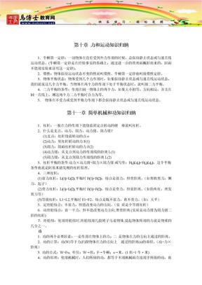 苏教版初中物理知识点大全(四).docx