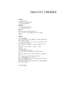 [指南]小学手工课折纸教案.doc