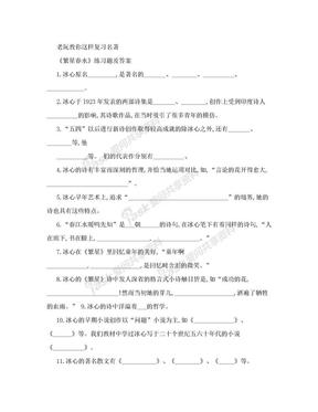 繁星春水中考题.doc