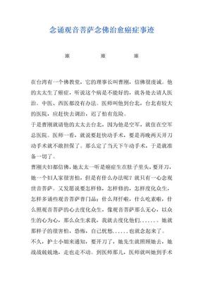 念诵观音菩萨念佛治愈癌症事迹.doc