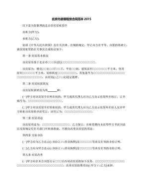 北京市房屋租赁合同范本2015.docx