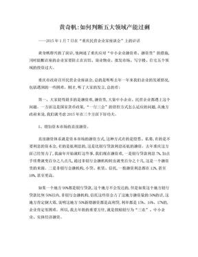 黄奇帆:如何判断五大领域产能过剩.doc