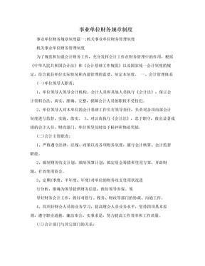事业单位财务规章制度.doc