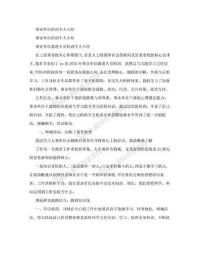 事业单位培训个人小结(新版本).doc