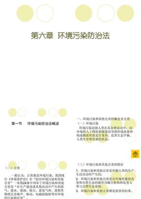 第六章 环境污染防治法.ppt