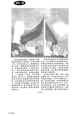 神秘的朗香教堂.pdf