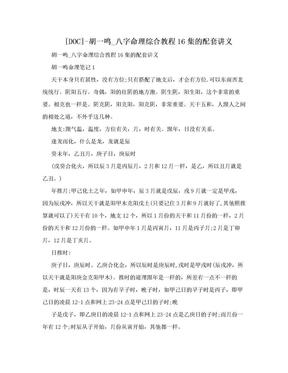 [DOC]-胡一鸣_八字命理综合教程16集的配套讲义.doc
