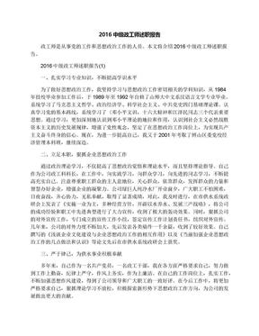 2016中级政工师述职报告.docx