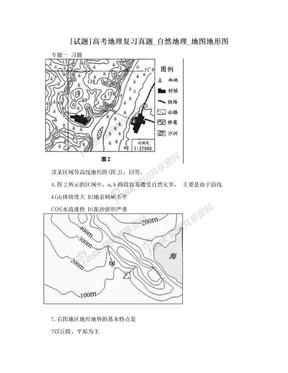 [试题]高考地理复习真题_自然地理_地图地形图.doc