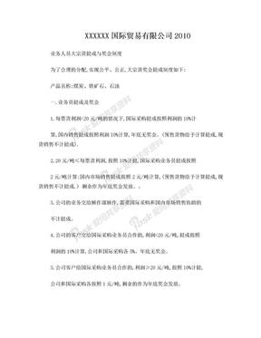 贸易大宗货的提成制度.doc