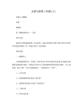 天津与世界教案上(1-10).doc