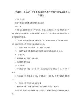 刘升镇卫生院2012年实施国家基本药物制度宣传及培训工作计划.doc