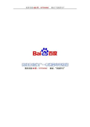 网络竞价推广一本通菜鸟晋级篇.doc