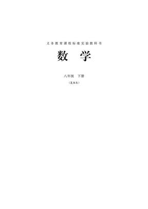 人教版八年级下册数学课本.doc